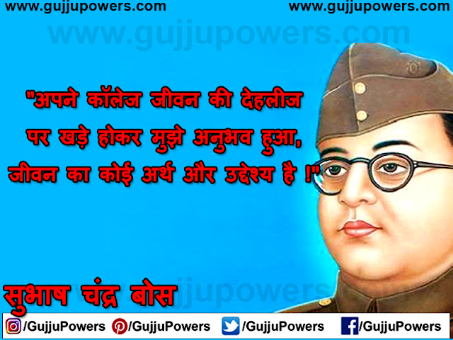 subhas chandra bose quotes in hindi