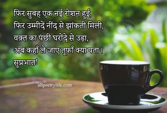 Good morning quotes in hindi with images | Morning images shayari