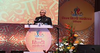 11th World Hindi Conference begins in Mauritius