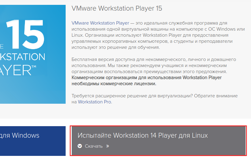 Установка VMware Workstation Player 15 (с картинками