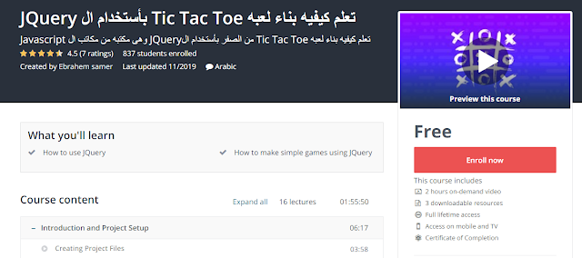 JQuery بأستخدام ال Tic Tac Toe تعلم كيفيه بناء لعبه