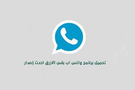 تحميل واتساب بلس WhatsApp Plus Apk - اخر اصدار