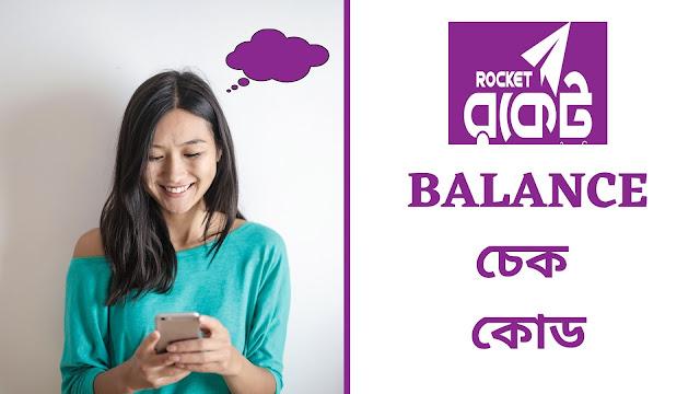 Rocket Balance Check Code - Check Balance in Rocket