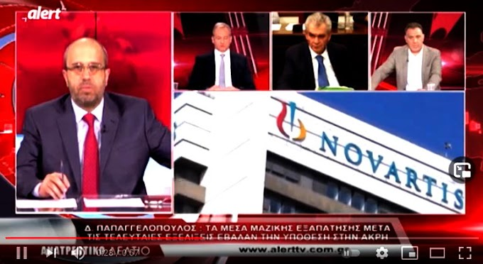 Αποκάλυψη – φωτιά Παπαγγελόπουλου για δωροδοκίες πολιτικών από τη Novartis! (video)
