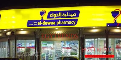 فروع صيدلية الدواء فى السعودية 2021