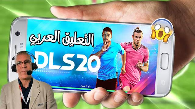 اخيرا الطريقة الوحيدة لاضافة التعليق العربي في لعبة دريم ليج سوكر 2020 للاندرويد والايفون DLS 20