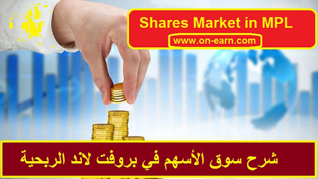Shares Market in MPL