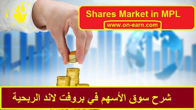 شرح سوق الأسهم في بروفت لاند الربحية Shares Market in MPL