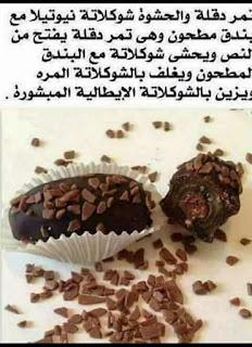 حلويات ام وليد للاعراس.oum walid halawiyat 96