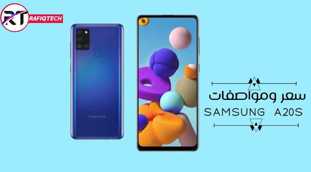 ساسمونج A21s : سعر ومواصفات Samsung Galaxy A21s