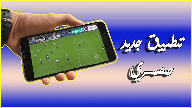تحميل تطبيق Masa Sports الجديد لمشاهدة جميع القنوات العربية الرياضية على الاندرويد