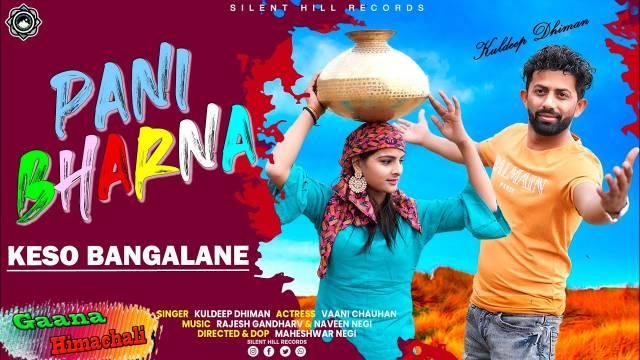 Pani Bharna Keso Bangalane Song mp3 Download - Kuldeep Dhiman