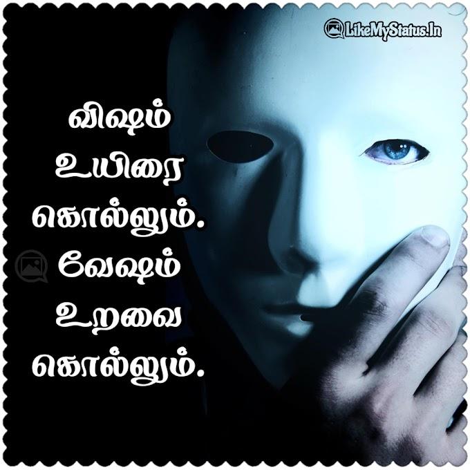 விஷம் வேஷம் தத்துவம்