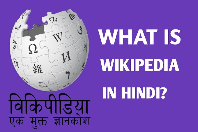 What is Wikipedia in Hindi