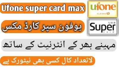 Ufone Introduces Super Card Max 2021