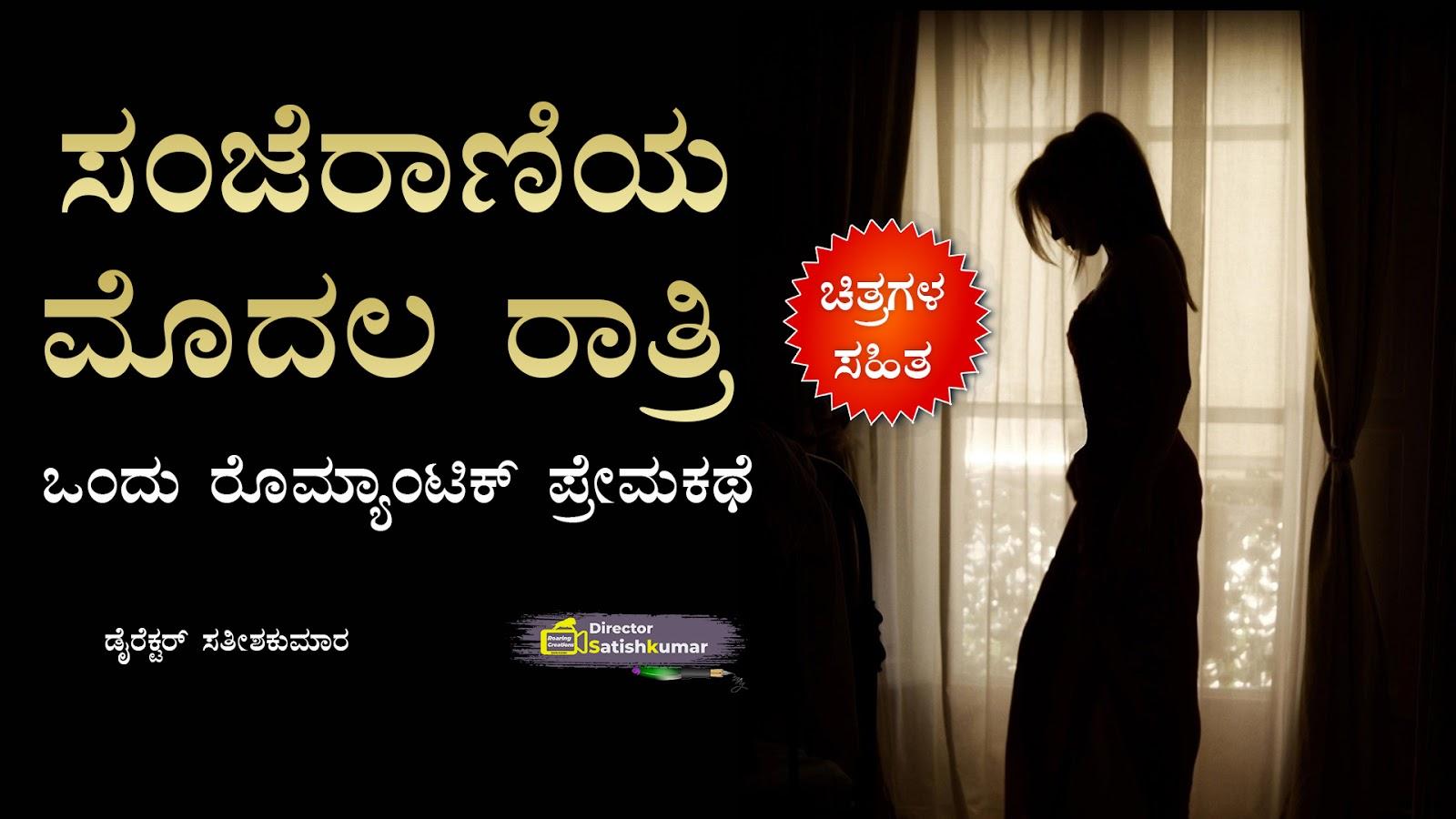ಸಂಜೆರಾಣಿಯ ಮೊದಲ ರಾತ್ರಿ - ಒಂದು ರೊಮ್ಯಾಂಟಿಕ್ ಪ್ರೇಮಕಥೆ - One Romantic Love Story in Kannada