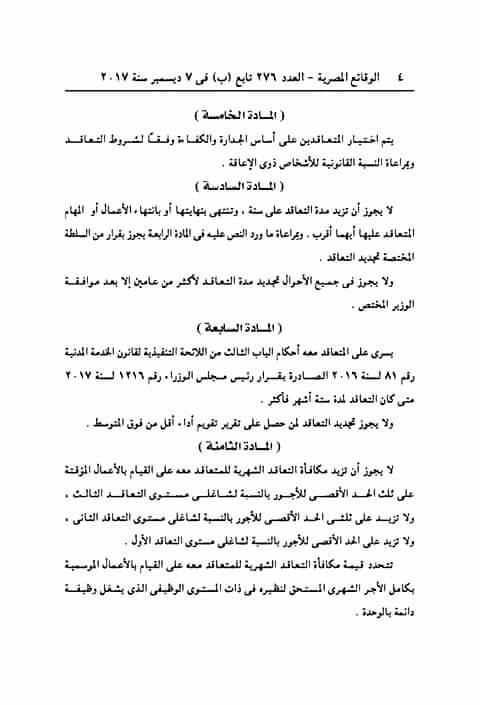 قرار وزير التخطيط رقم 110 لسنة 2017 بفتح باب التعيين بنظام التعاقد 4