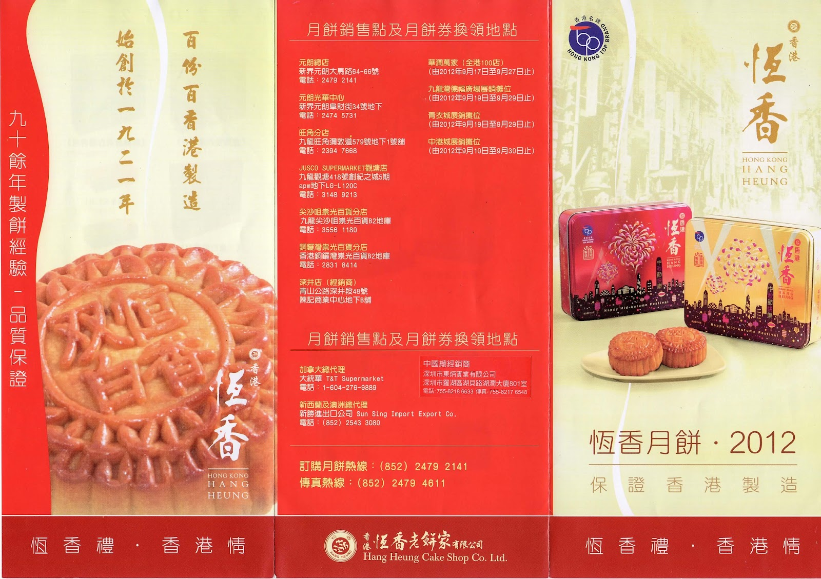 香港中秋月餅 Hong Kong Moon Cake: 恆香老餅家 價錢表