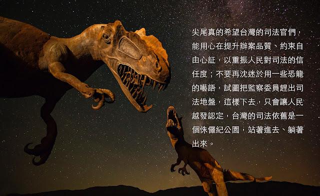 「恐龍」的囈語