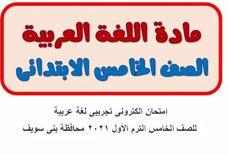 اختبار عربى الكترونى  خامسة ابتدائى ترم اول 2021