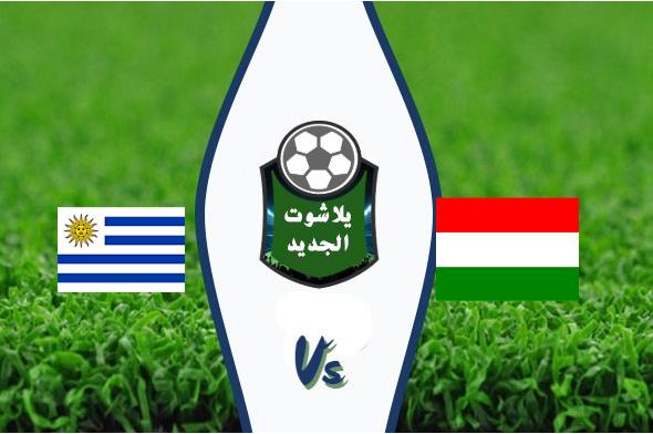 نتيجة مباراة المجر وأوروجواي بتاريخ 15-11-2019 مباراة ودية
