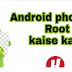 How  To Android Phone Root In 2018 By Pak Urdu World