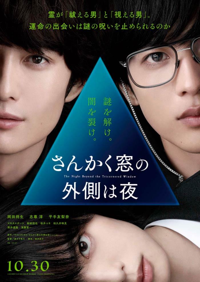 The Night Beyond the Tricornered Window (Sankaku Mado no Sotogawa wa Yoru) live-action film - poster