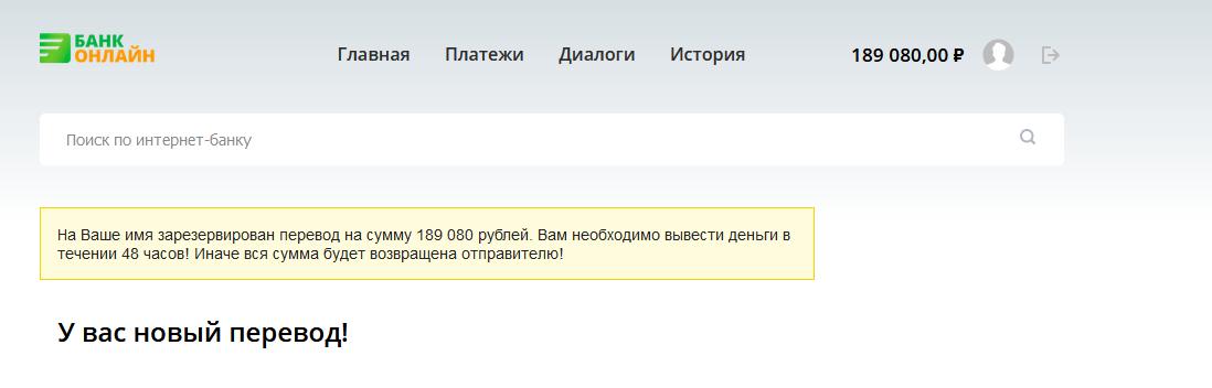 [Лохотрон] cab-onlinebank.ru – Отзывы, мошенники! У вас новый перевод