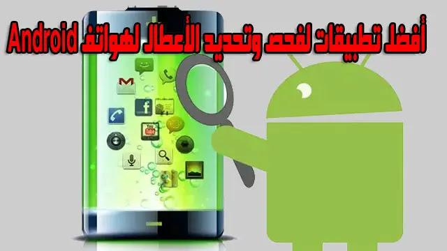 افضل تطبيقات لفحص وتحديد الأعطال لهواتف Android