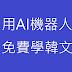 用AI做的韓文單字測驗和翻譯LINE機器人