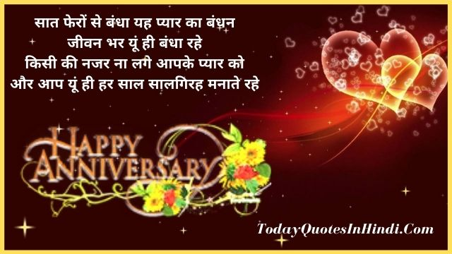 Best Wishes For Marriage Anniversary In Hindi