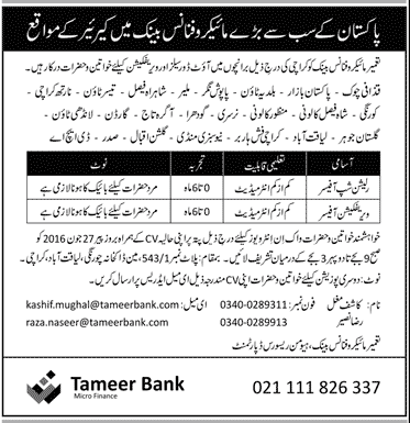 Career opportunity of Bank Jobs in Pakistan Tameer Bank Karachi