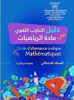 دليل التناوب اللغوي في ماذة الرياضيات بالتعليم الابتدائي