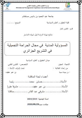 مذكرة ماستر: المسؤولية المدنية في مجال الجراحة التجميلية في التشريع الجزائري PDF