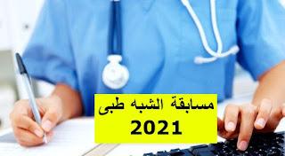 أسئلة و مواضيع مسابقة الشبه طبى (مساعد ممرض مساعد جراح أسنان و عون رعاية أطفال ) بدون بكالوريا 2021