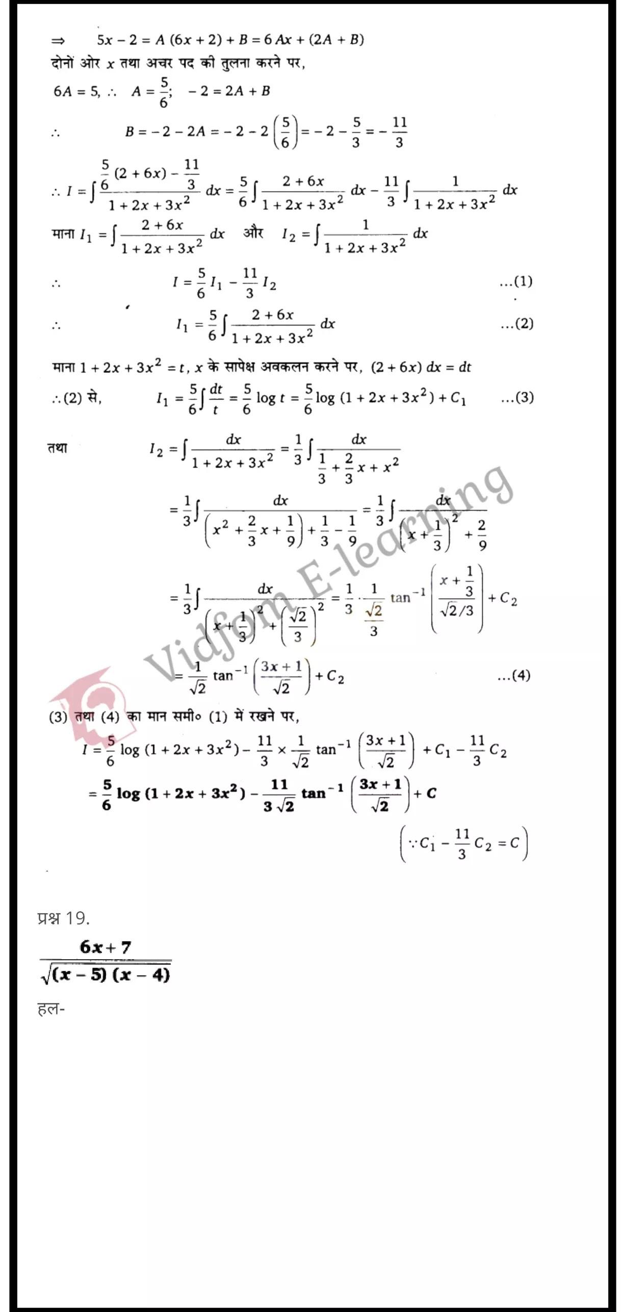 class 12 maths chapter 7 light hindi medium 33