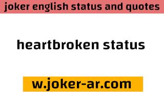 75 Heartbroken status Straight from the Heart 2021, broken heart sayings for facebook - joker english