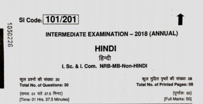 BIHAR board 12th Hindi 2018