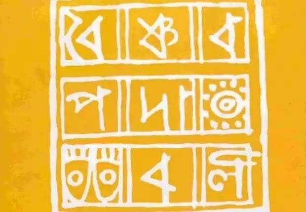 কুল মরিয়াদ কপাট উদঘাঁটলু