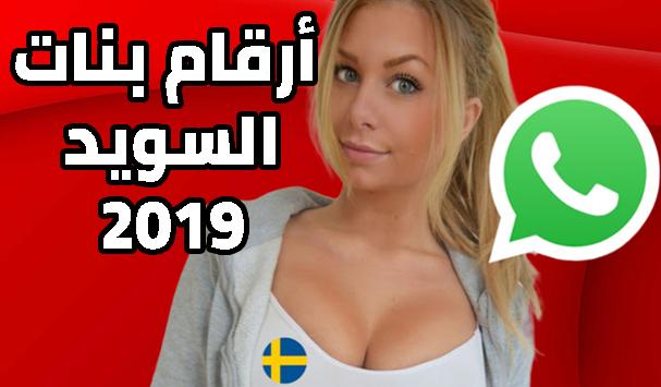 جديد أرقام بنات سويديات للزواج و التعارف 2019 مجربة ومضمونة %100 - لا تفوتها