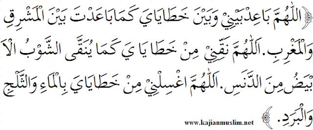Doa iftitah lainnya