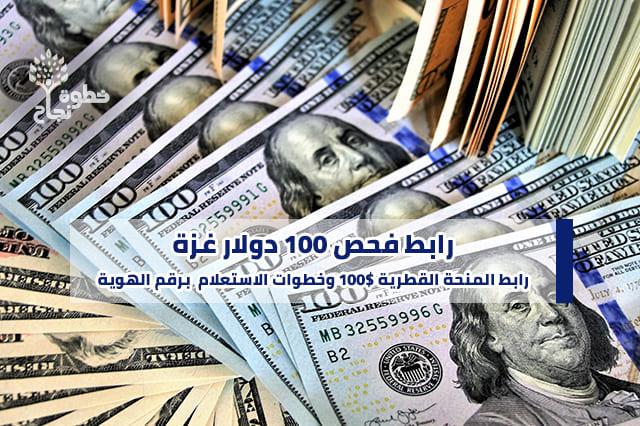 رابط فحص 100 دولار غزة | المنحة القطرية وخطوات الاستعلام الكترونياً برقم الهوية