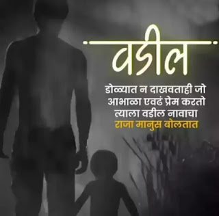 Marathi Kavita on Baba, Father, वडिल