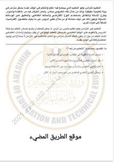 حل نموذج الوزارة لغة عربية للصف الثالث الثانوي، اجابات إمتحان اللغه العربيه التجريبى ثانوية عامة