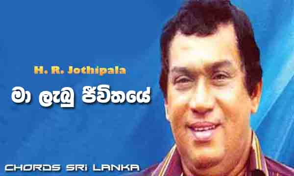 Ma Labu Jeewithaye chords, H R Jothipala chords, Ma Labu Jeewithaye song chords, H R Jothipala song chords,