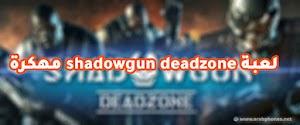 تحميل لعبة shadowgun deadzone مهكرة اخر اصدار للاندرويد