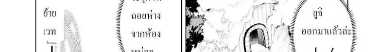 Tensei Kenja no Isekai Life - หน้า 80