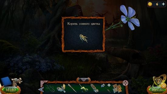 цветок разделен на корень и верхушку в игре затерянные земли 4 скиталец
