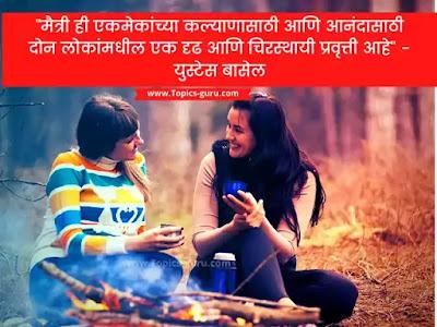 Marathi Friendship Status Quotes