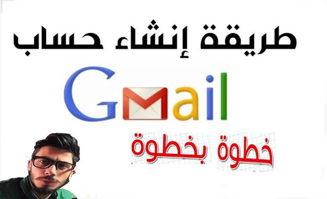 طريقة انشاء ايميل جيميل جديد بكل سهولة خطوة بخطوة,انشاء حساب جوجل,انشاء حساب في جوجل,انشاء حساب جوجل جديد